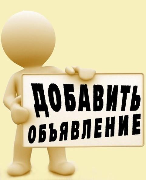 Дать объявление бесплатно по москве новомосковск электронная доска объявлений