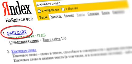 Бесплатное продвижение сайта в яндекс раскрутка сайтов услуги высокого качества недорого