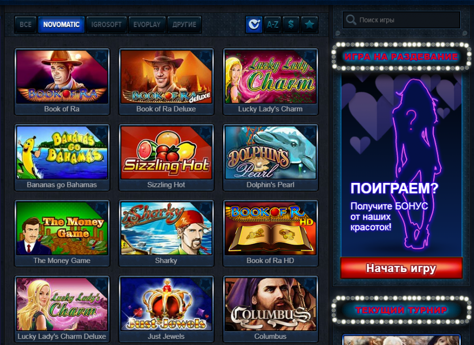 казино победа играть бесплатно без регистрации
