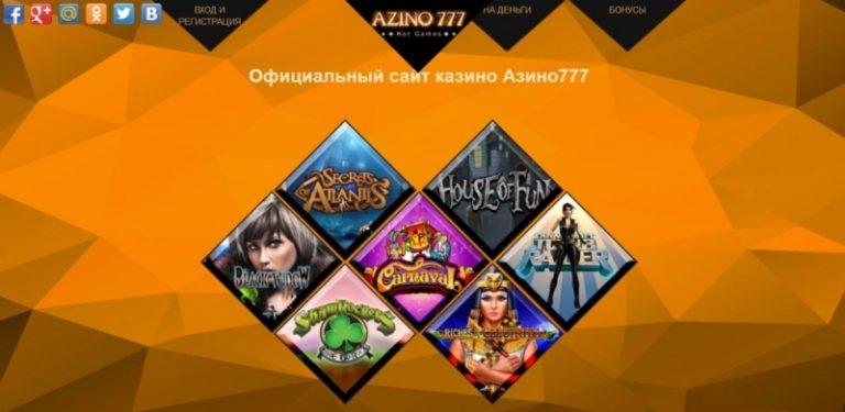 azino777 официальный московский