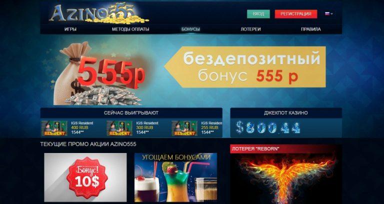 азино 555 бонус при регистрации
