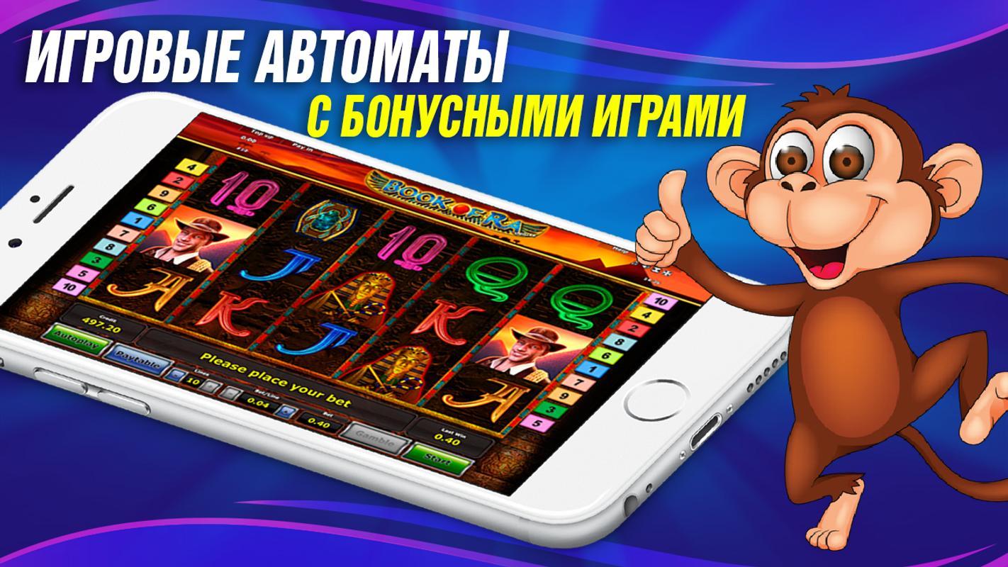 скачать игровые автоматы азино777